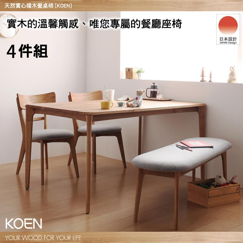 天然實心橡木餐桌椅【KOEN】コーエン/4件組
