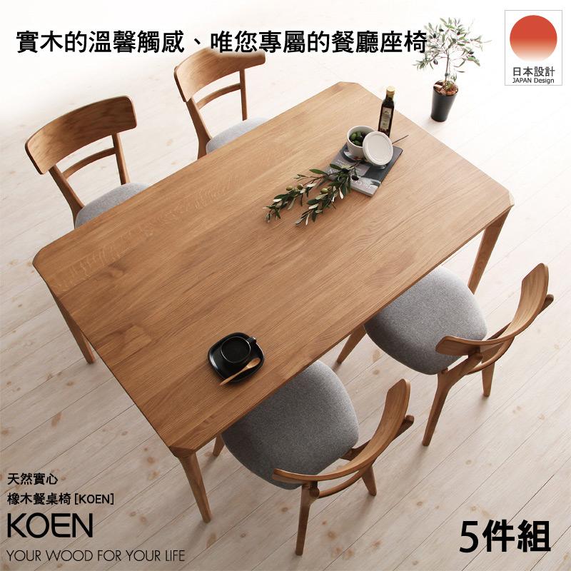 天然實心橡木餐桌椅【KOEN】コーエン/5件組