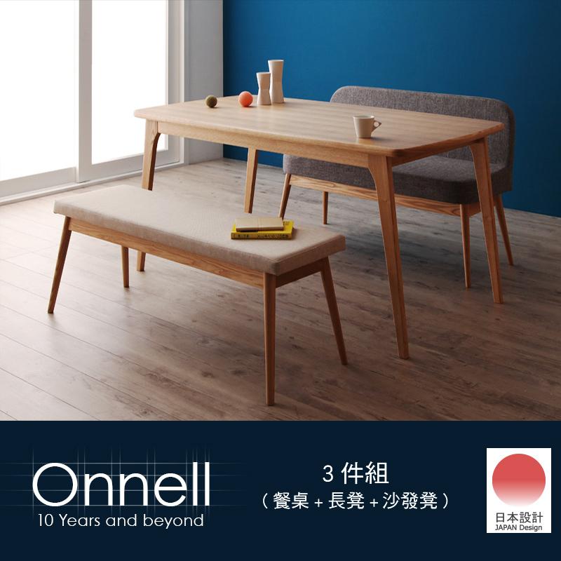 天然木北歐風格餐桌椅系列【Onnell】オンネル/3件組(餐桌+米長凳+灰沙發凳)