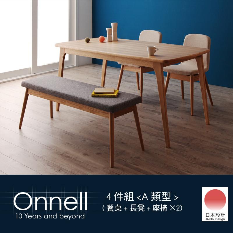 天然木北歐風格餐桌椅系列【Onnell】オンネル/4件組A類型(餐桌+米長凳+灰餐椅×2)