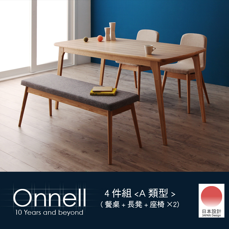 天然木北歐風格餐桌椅系列【Onnell】オンネル/4件組A類型(餐桌+灰長凳+灰餐椅×2)