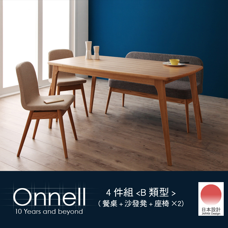 天然木北歐風格餐桌椅系列【Onnell】オンネル/4件組B類型(餐桌+米沙發凳+灰餐椅×2)