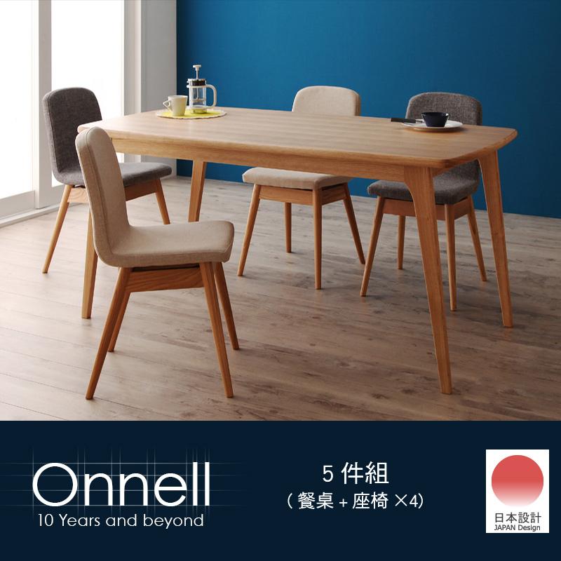 天然木北歐風格餐桌椅系列【Onnell】オンネル/5件組(餐桌+米餐椅×2灰餐椅×2)