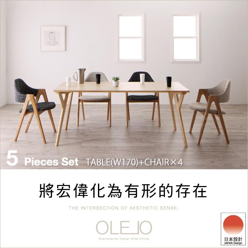 北歐設計長型餐桌【OLELO】オレロ 5件組
