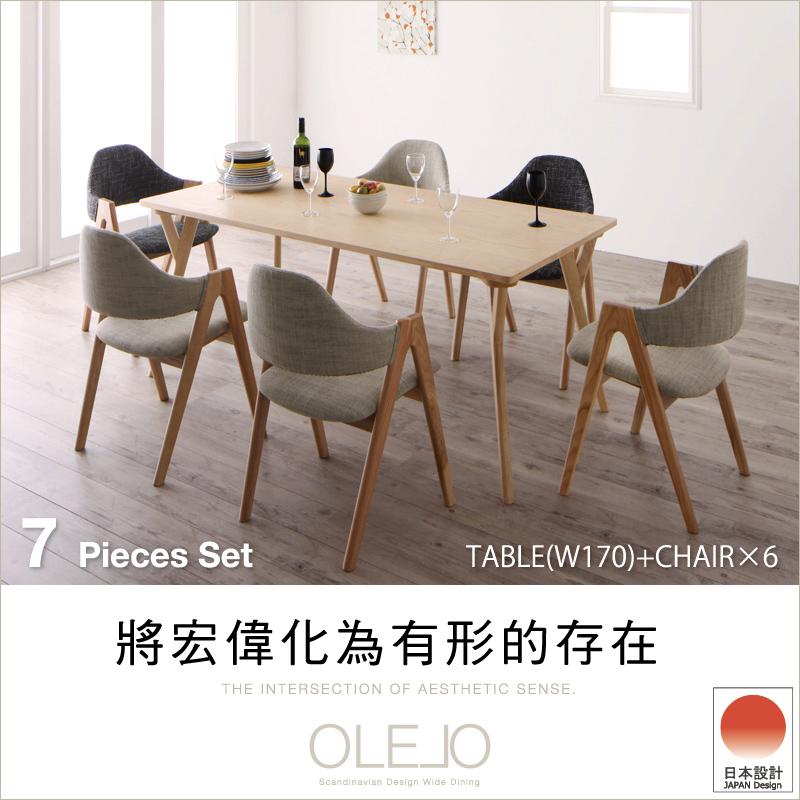 北歐設計長型餐桌【OLELO】オレロ 7件組