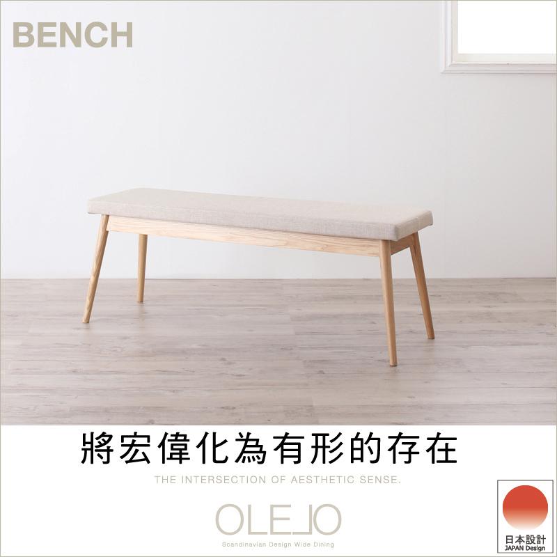 北歐設計長型餐桌【OLELO】オレロ 長凳