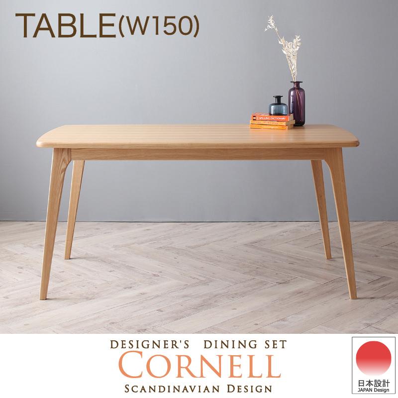Cornell北歐設計餐桌(150CM)/不含椅