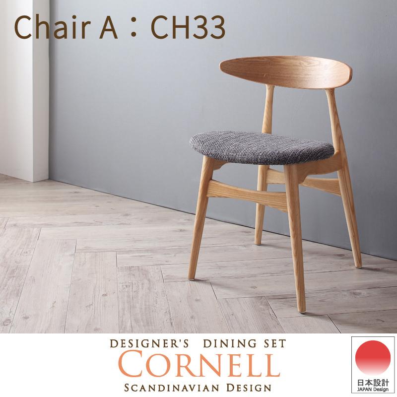 Cornell北歐設計餐椅-2色