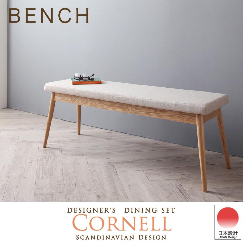 Cornell北歐設計長凳