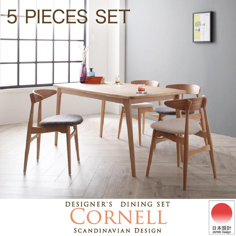 北歐設計餐桌組【Cornell】コーネル/5件組(餐桌+餐椅A×4)