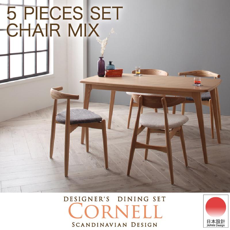 北歐設計餐桌組【Cornell】コーネル/5点餐椅混搭(餐桌、牙白餐椅A×2、牙白餐椅B×2)