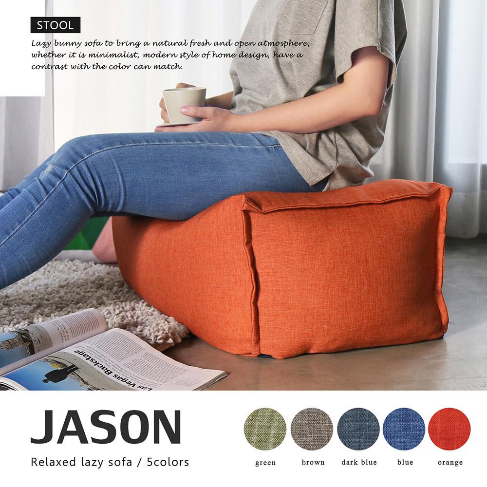 JASON賈森簡約風舒適懶骨頭腳凳