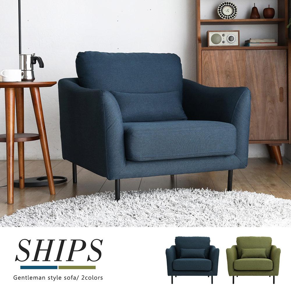 希普斯舒適單人沙發/布沙發/SHIPS-2色