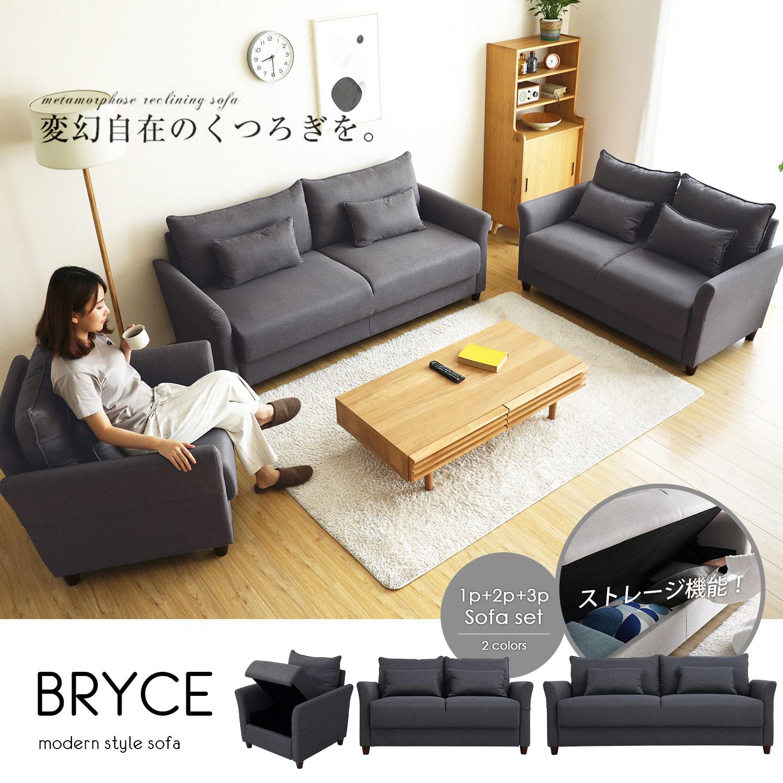 布萊斯收納布沙發組/1+2+3人/Bryce-2色
