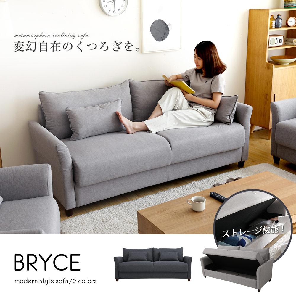 布萊斯收納三人沙發/布沙發/Bryce-2色