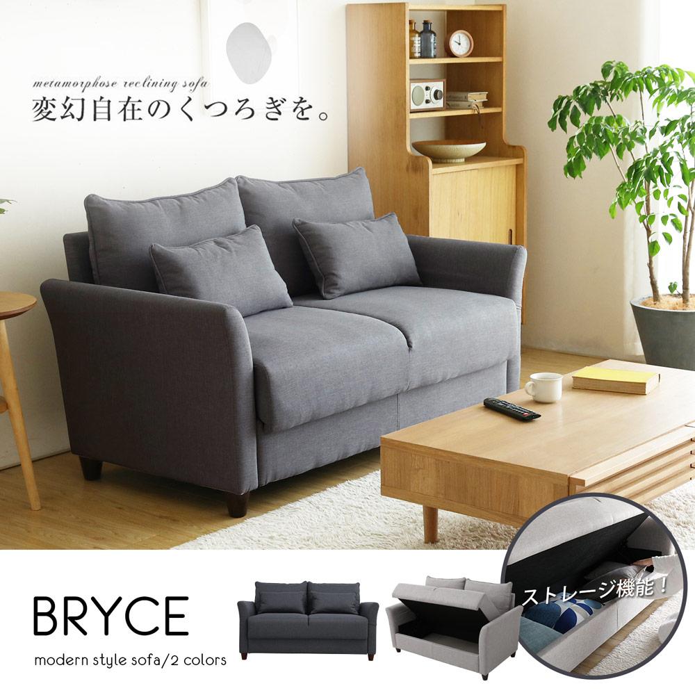 布萊斯收納雙人沙發/布沙發/Bryce-2色