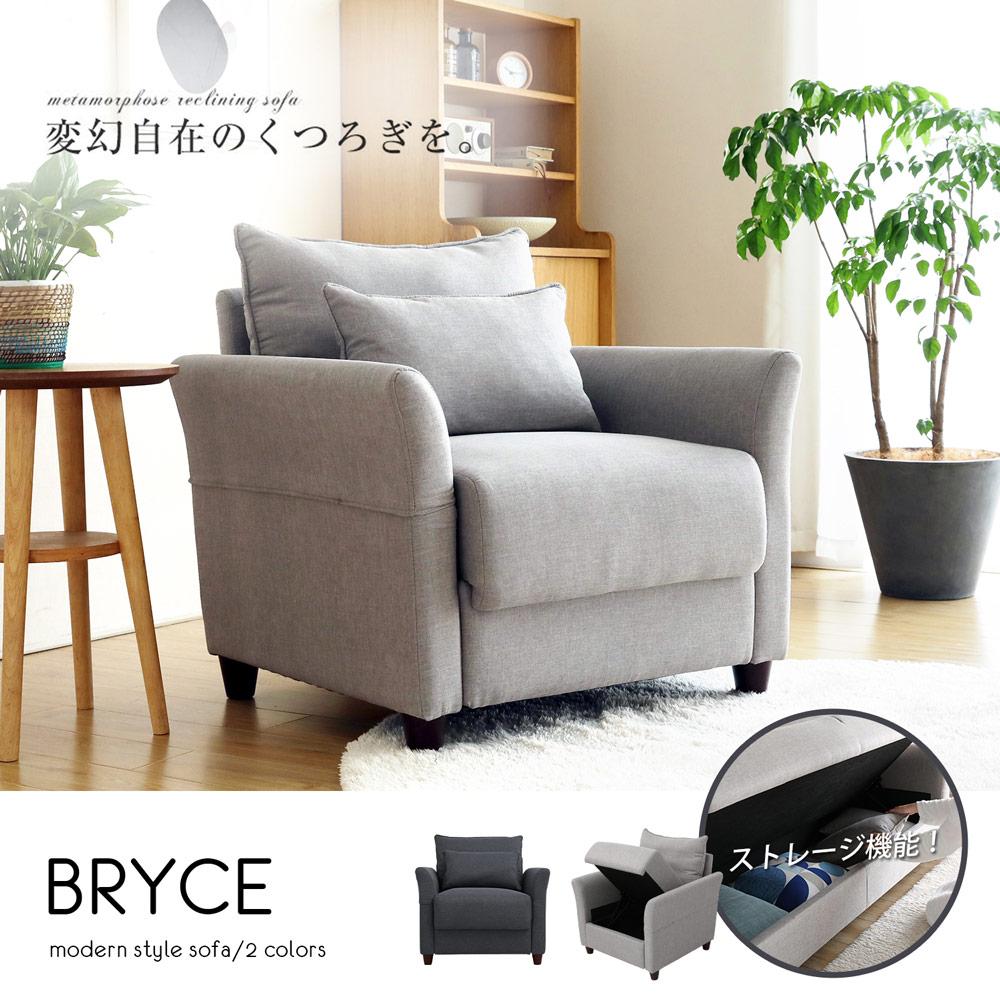 布萊斯收納單人沙發/布沙發/Bryce-2色