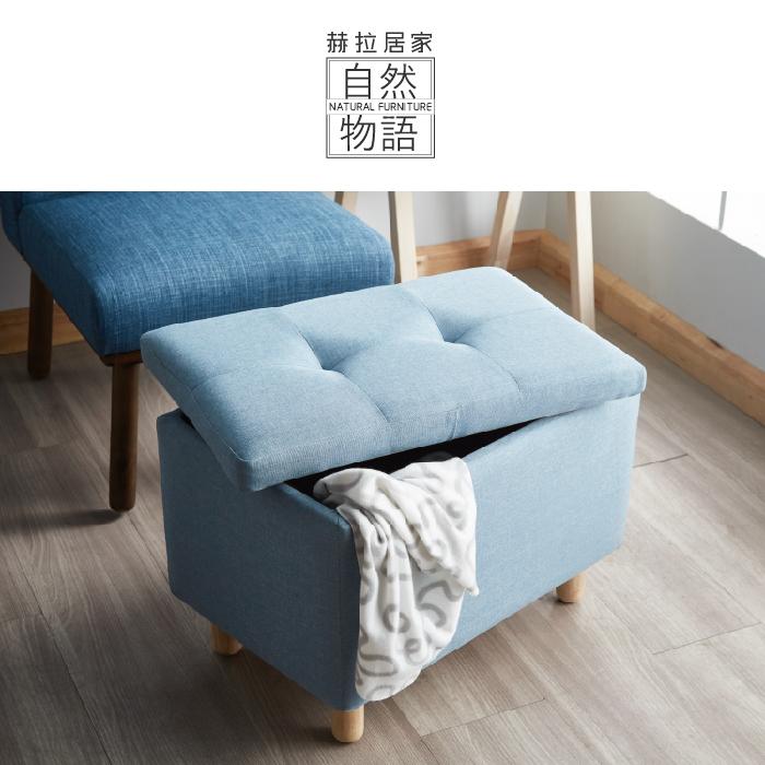 收納置物椅