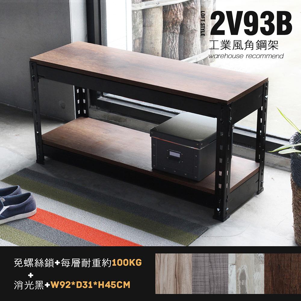 角鋼美學-工業風免鎖角鋼穿鞋櫃/收納櫃-4色