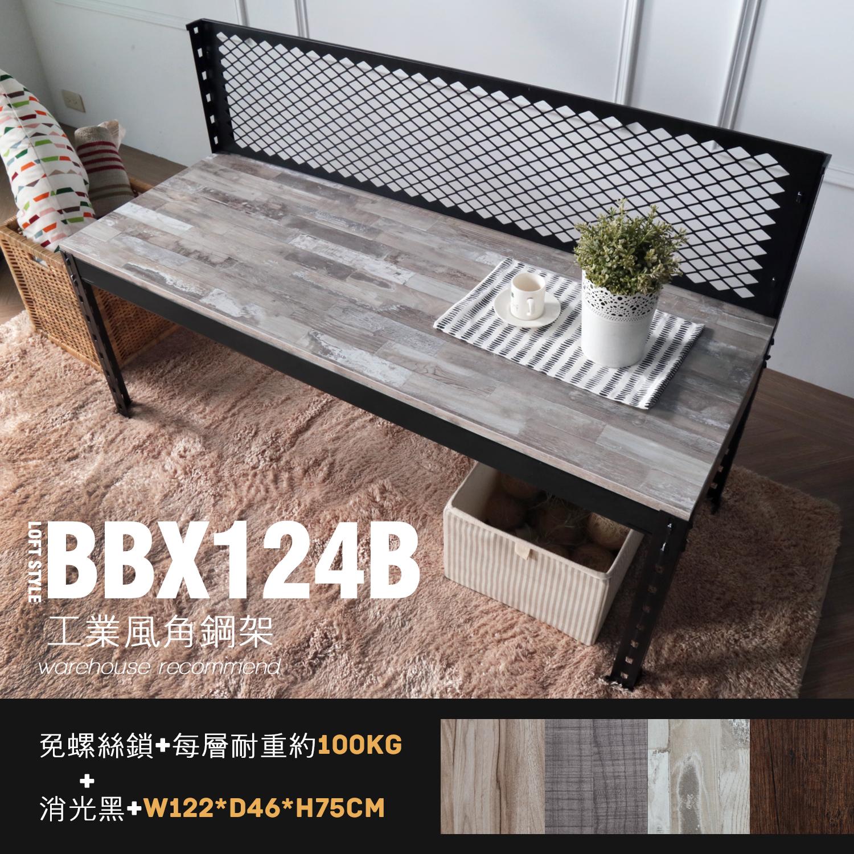 角鋼美學-工業風免鎖角鋼板凳/矮凳-4色