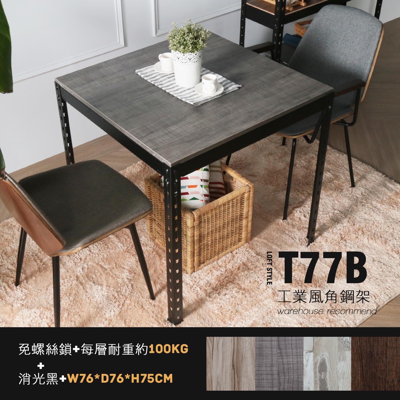 角鋼美學-工業風免鎖角鋼方型餐桌/工作桌-4色