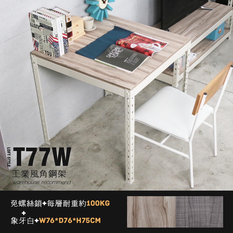角鋼美學-工業風免鎖角鋼方型餐桌/工作桌-2色