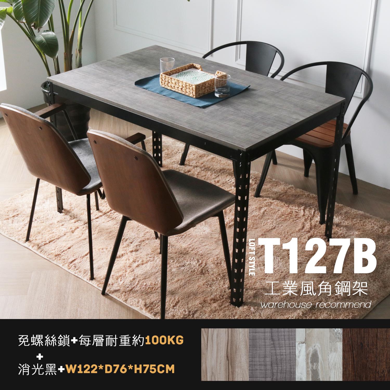 角鋼美學-工業風免鎖角鋼餐桌/工作桌-4色