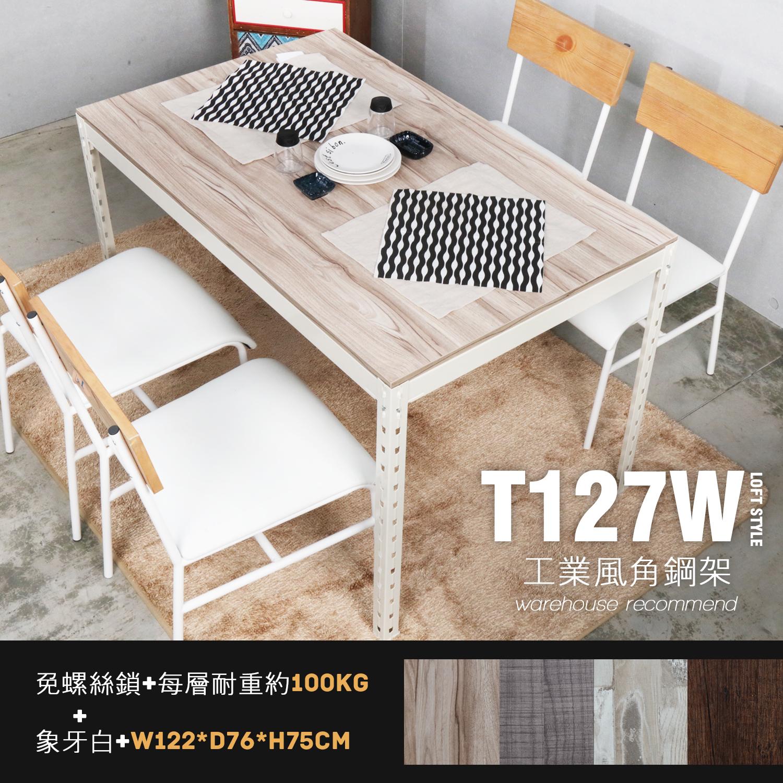 角鋼美學-工業風免鎖角鋼餐桌/工作桌-2色