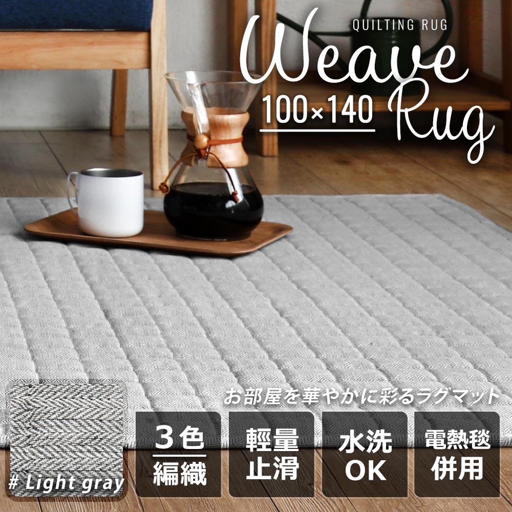 Weave Rug。方格柔织地毯/地垫-100x140-3色