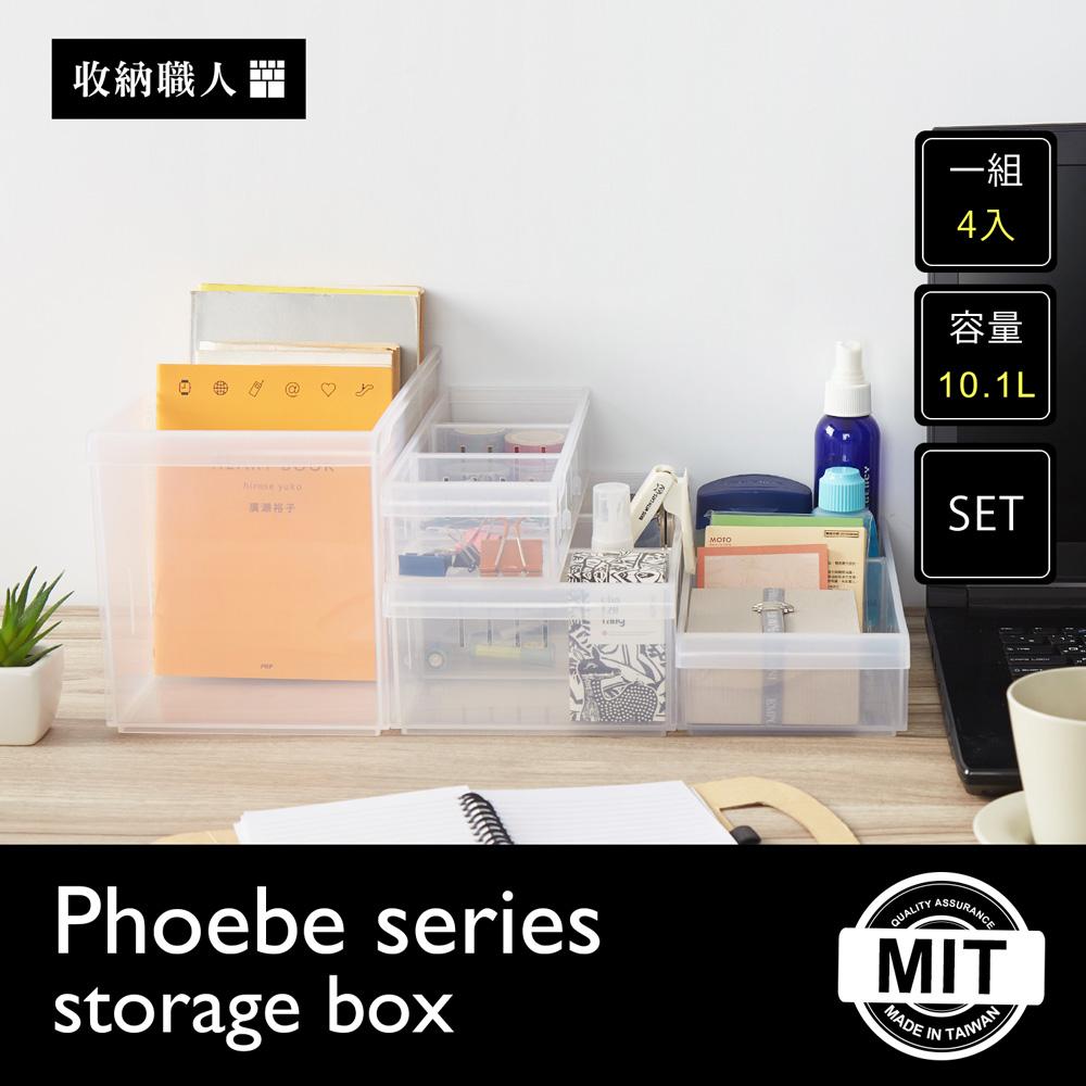 Phoebe 菲比輕巧透明收納盒系列-4件組