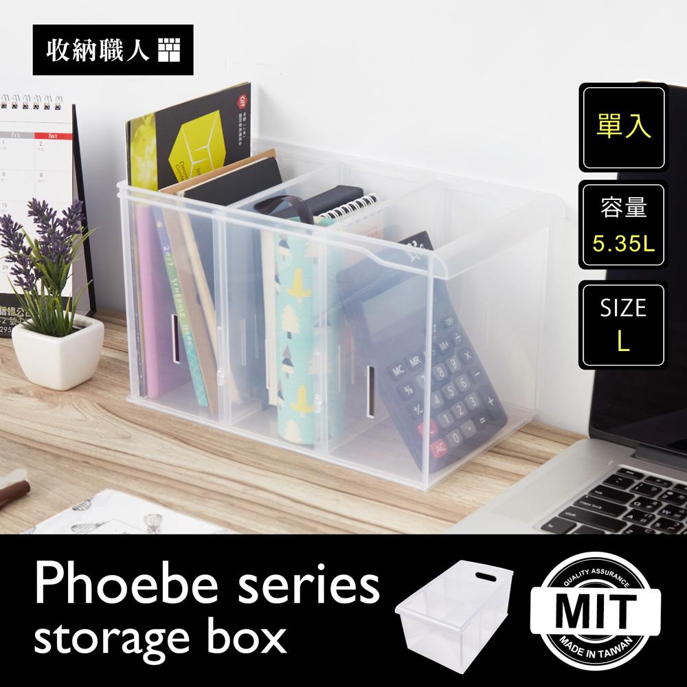 Phoebe 菲比輕巧透明收納盒系列-L/2入