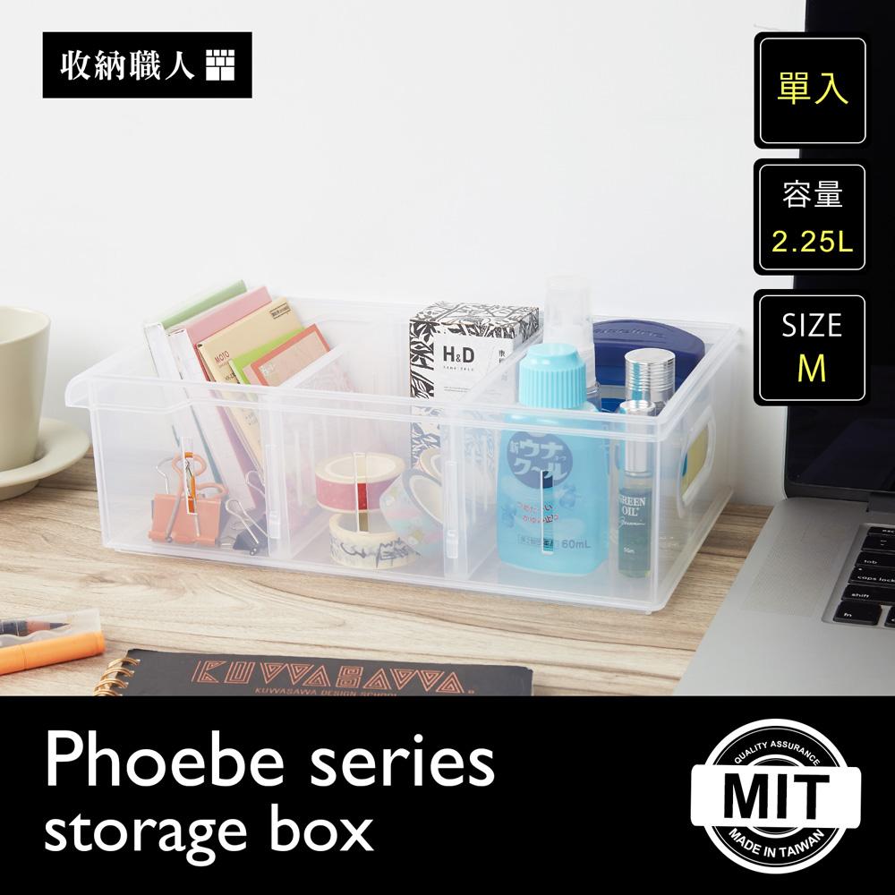 Phoebe 菲比輕巧透明收納盒系列-M/2入