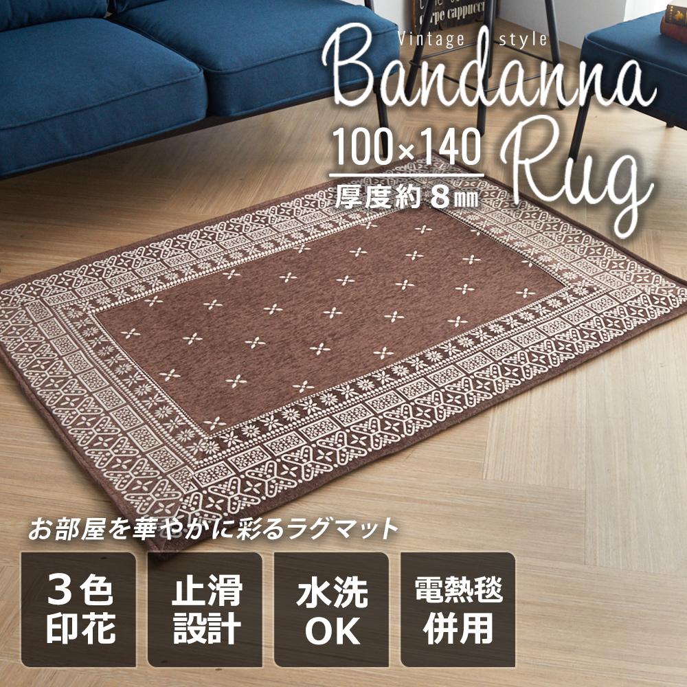 Bandanna。特色印花地毯/地墊-100x140-3色