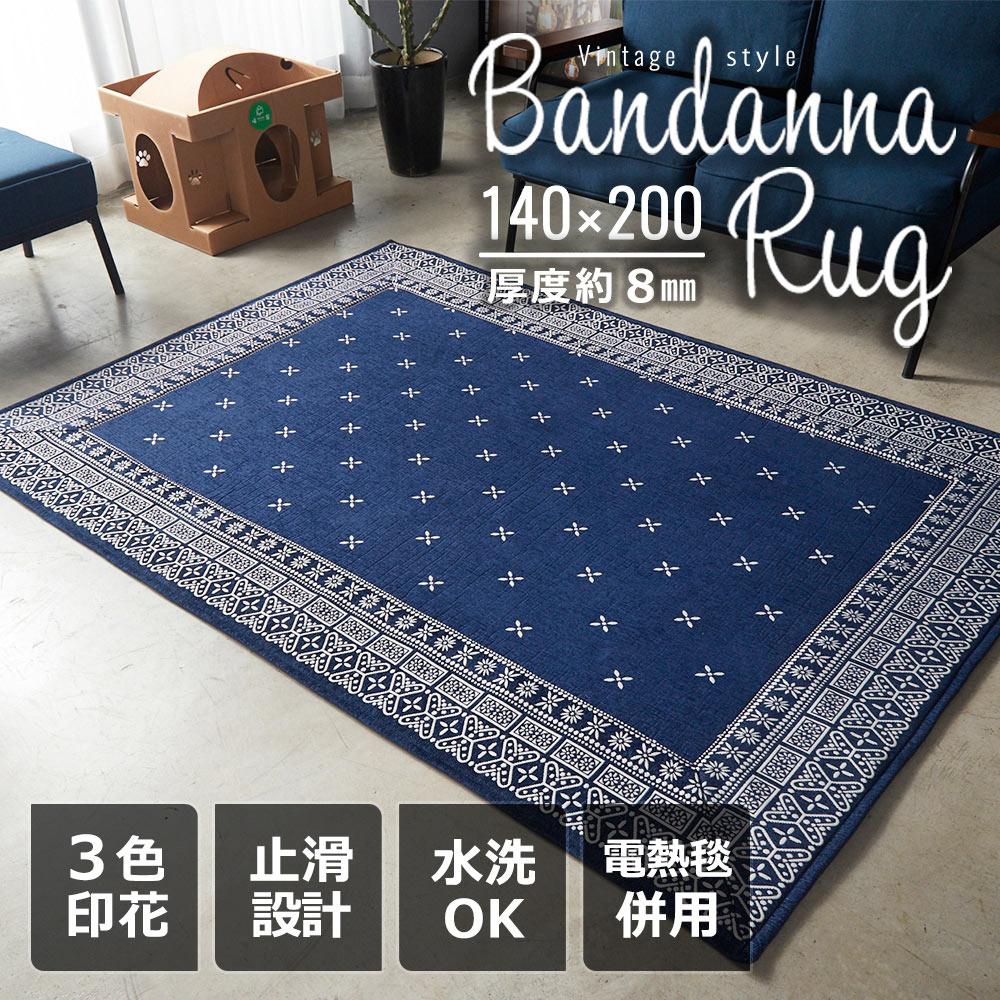 Bandanna。特色印花地毯/地墊140x200-3色