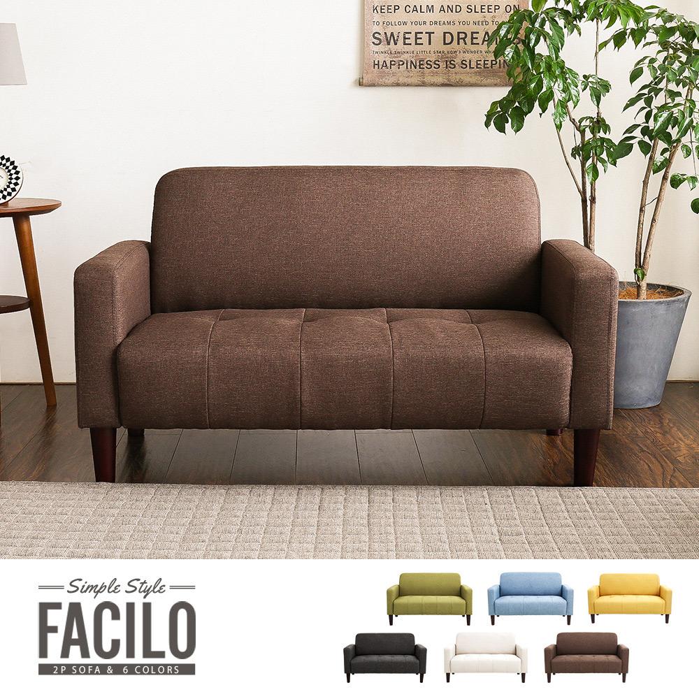 FACILO法西羅。舒適雙人布沙發-6色(DIY自行組裝)