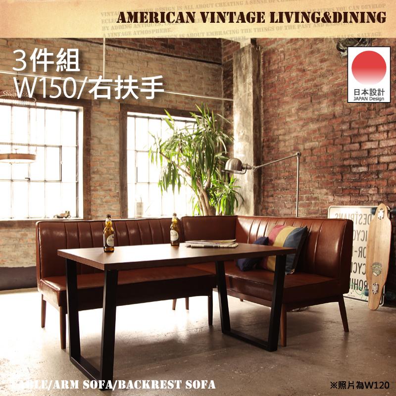 美式復古風情4件組(餐桌150+沙發1張+右扶手沙發1張+長椅1張)