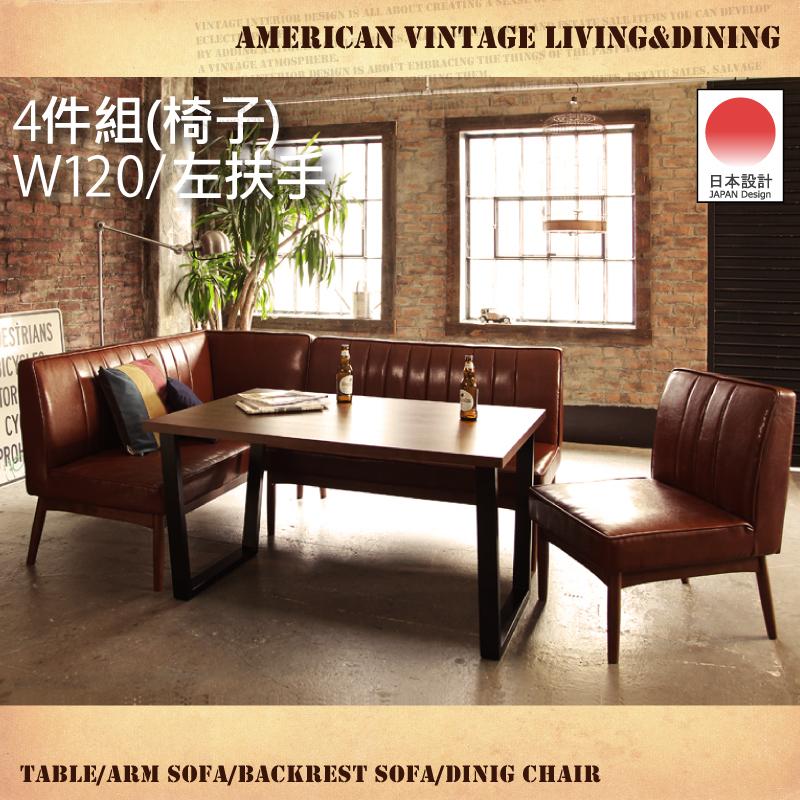美式復古風情4件組(餐桌120+沙發1張+左扶手沙發1張+椅子1張)