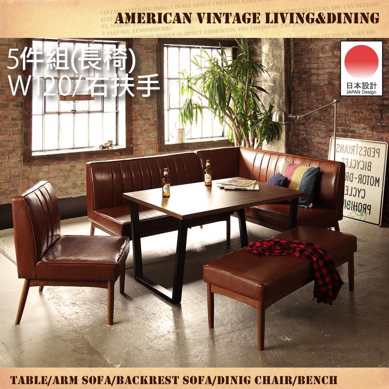 美式復古風情5件組(餐桌120+沙發1張+右扶手沙發1張+椅子1張+長椅1張)