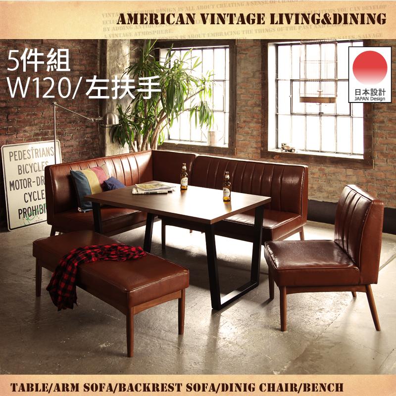 美式復古風情5件組(餐桌120+沙發1張+左扶手沙發1張+椅子1張+長椅1張)