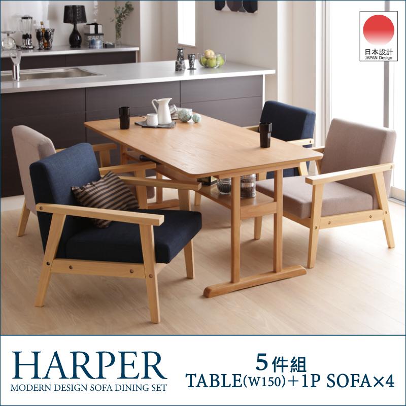 摩登設計5件組(餐桌150+單人沙發×4)