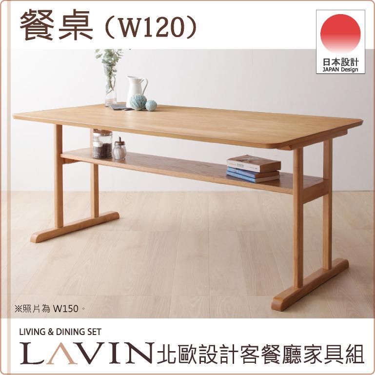 北歐設計餐桌120