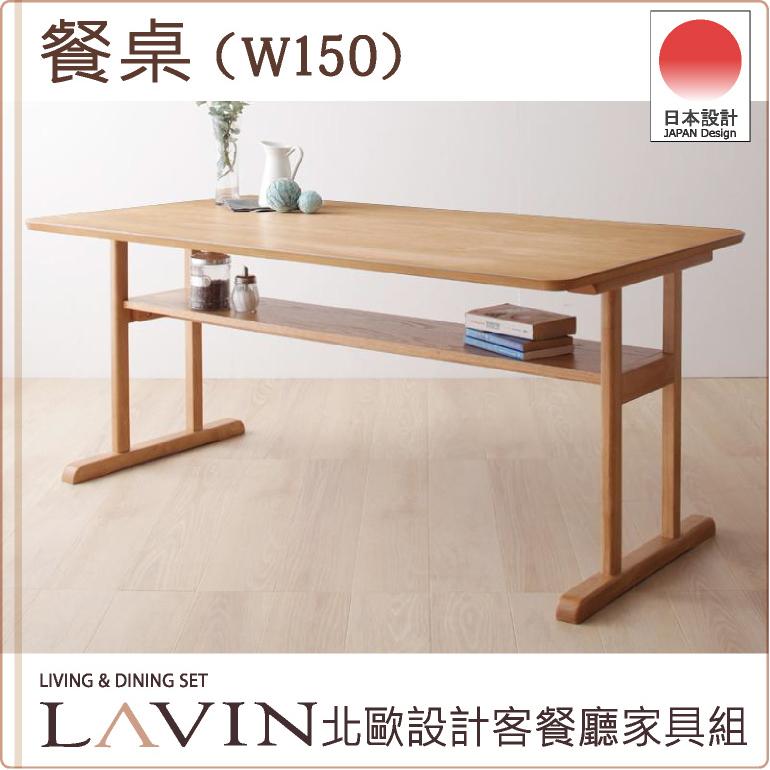 北歐設計餐桌150