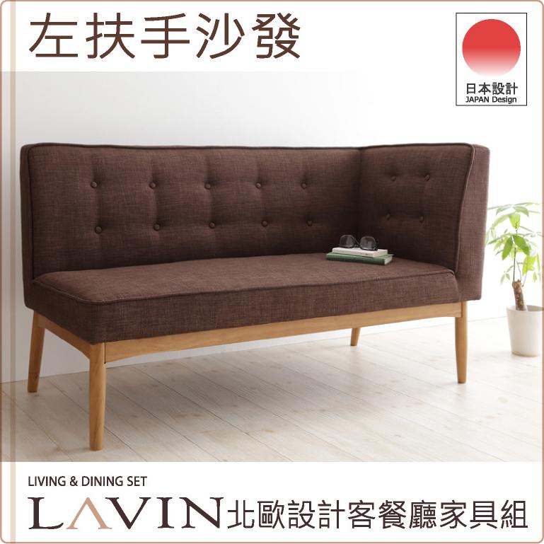 北歐設計雙人左扶手沙發-米色