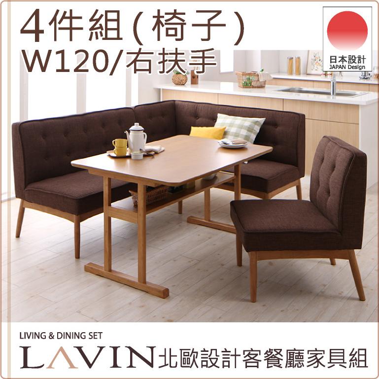 北歐設計4件組(餐桌120+靠背沙發1張+右扶手沙發1張+椅子1張)