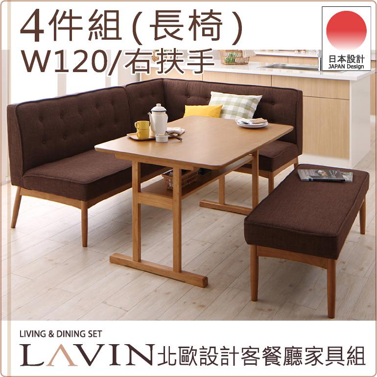 北歐設計4件組(餐桌120+靠背沙發1張+右扶手沙發1張+長椅1張)