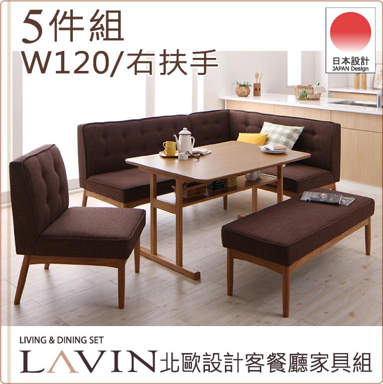 北歐設計5件組(餐桌120+靠背沙發1張+右扶手沙發1張+椅子1張+長椅1張)