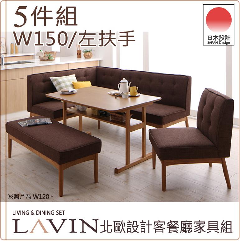 北歐設計5件組(餐桌150+靠背沙發1張+左扶手沙發1張+椅子1張+長椅1張)
