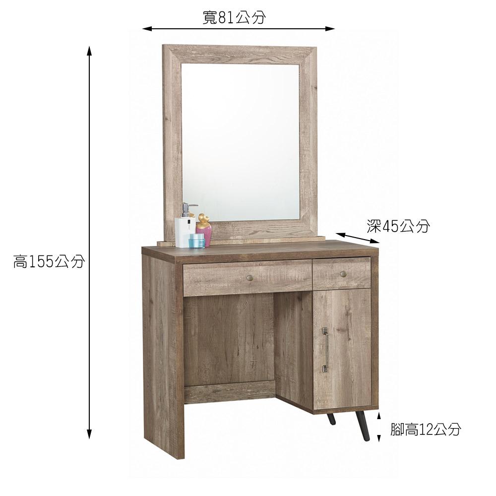 科瑞工業風化妝鏡台(不含椅)