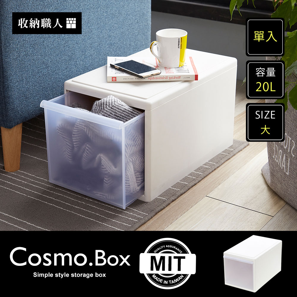 Cosmo 抽屜式整理箱20L-1入