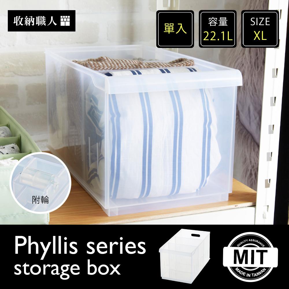 Phyllis菲莉絲輕巧透明加大收納盒系列-XL